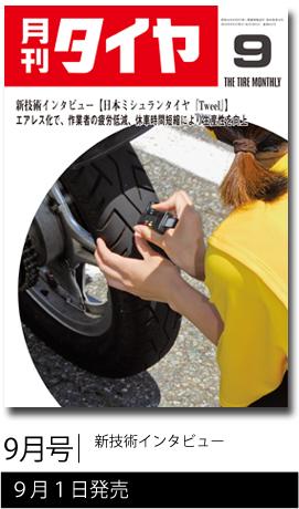 月刊タイヤ9月号の表紙