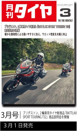 月刊タイヤ2021年3月号